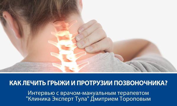 Лечение при протрузиях и грыже позвоночника thumbnail